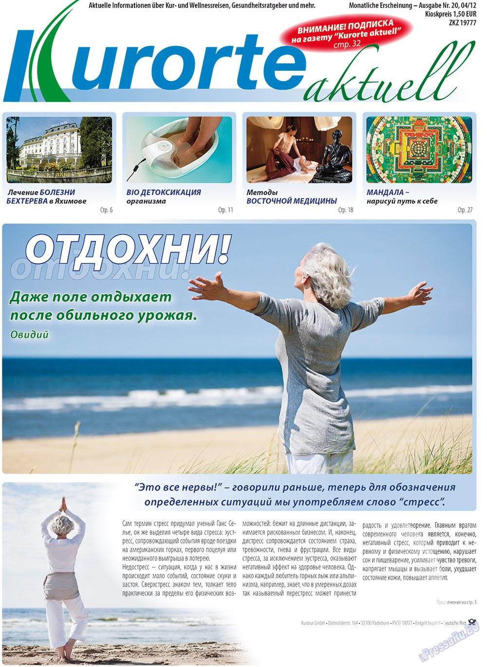Kurorte aktuell (газета). 2012 год, номер 20, стр. 1