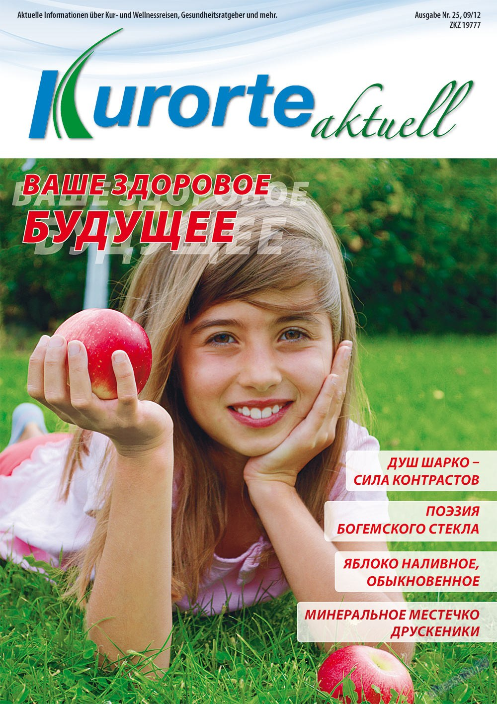 Kurorte aktuell (газета). 2012 год, номер 25, стр. 1