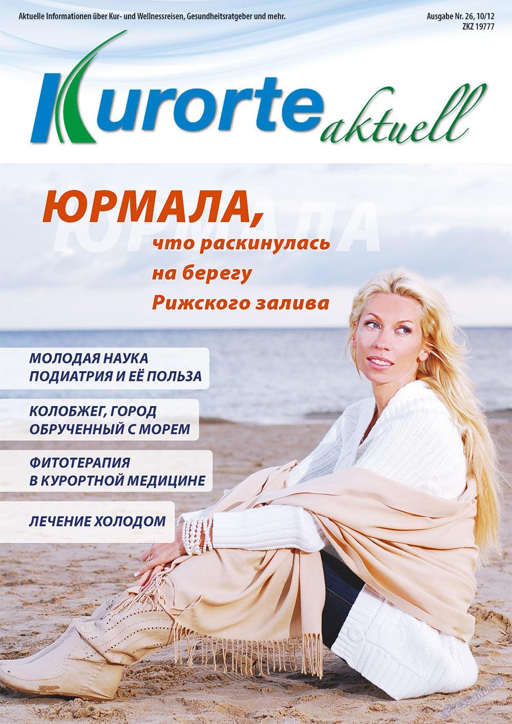 Kurorte aktuell (газета). 2012 год, номер 26, стр. 1