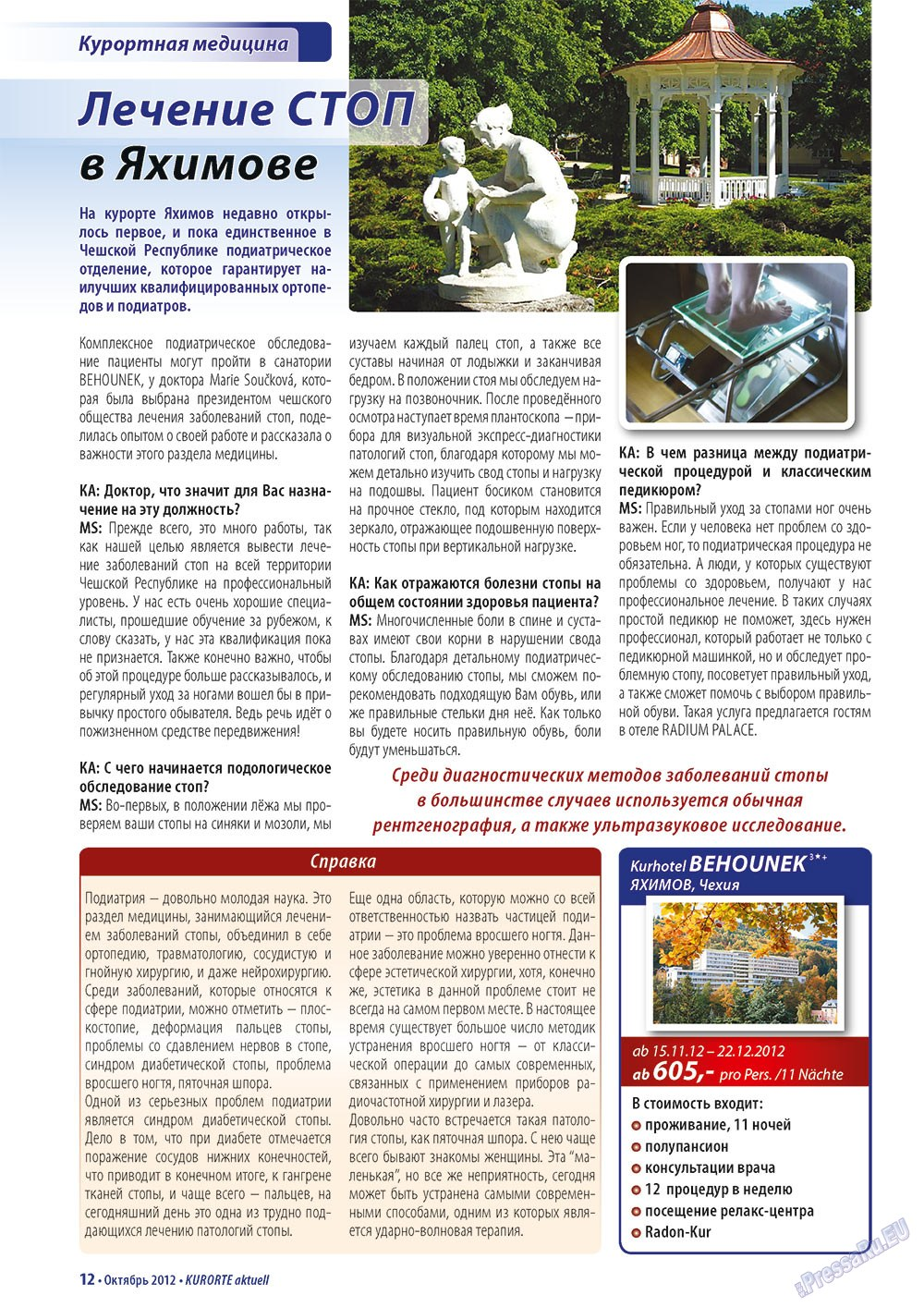 Kurorte aktuell (газета). 2012 год, номер 26, стр. 12