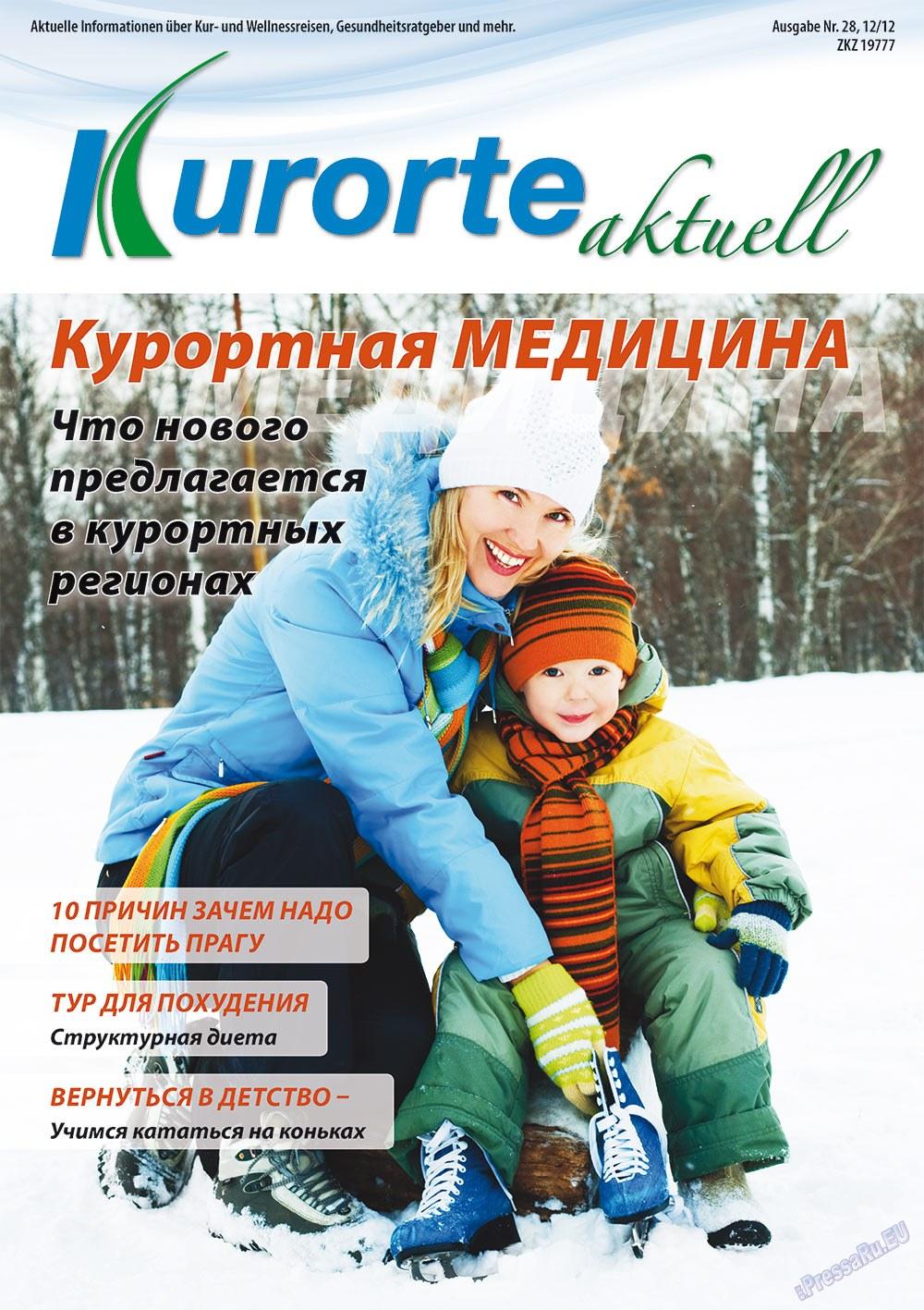 Kurorte aktuell (газета). 2012 год, номер 28, стр. 1