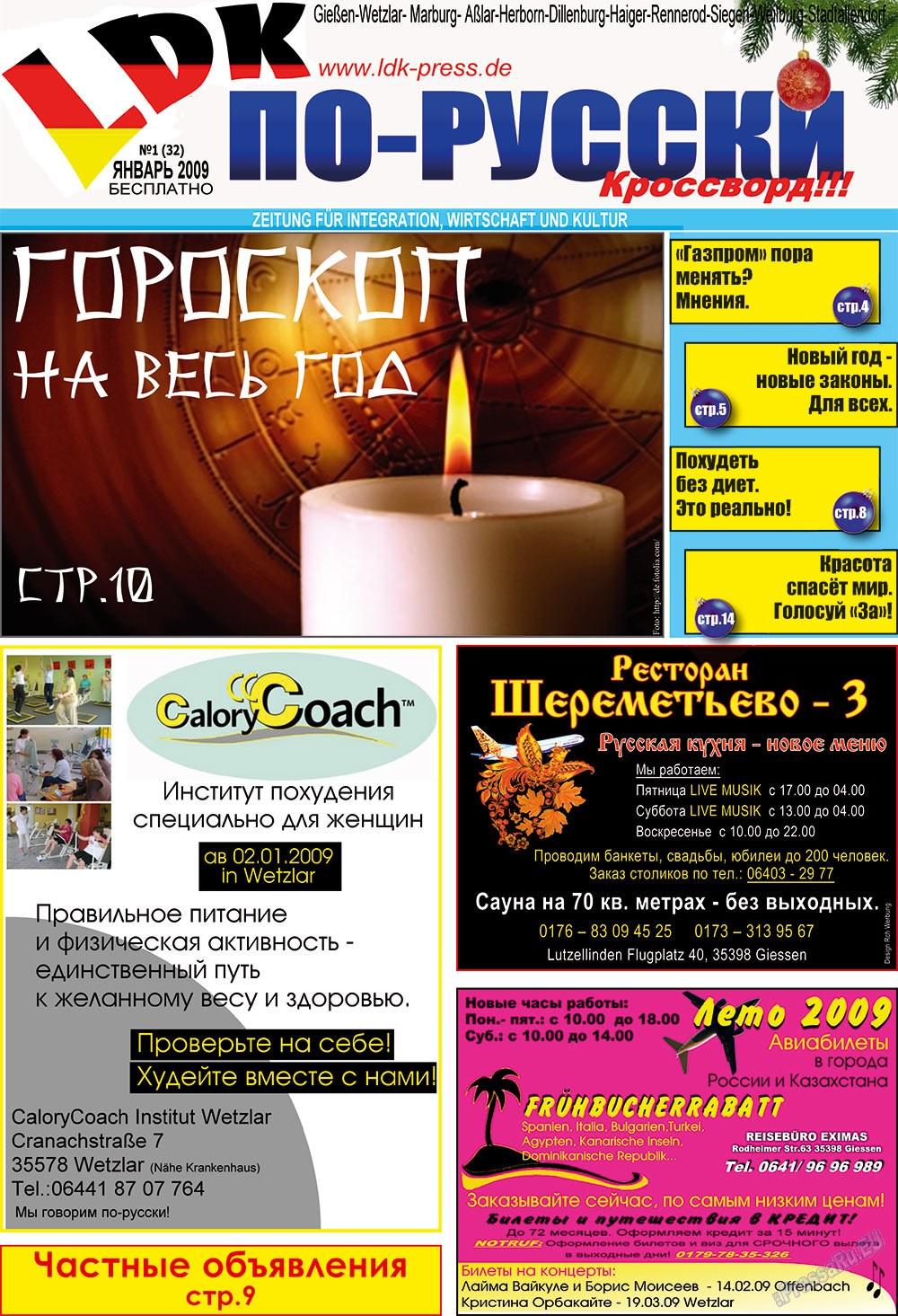 LDK по-русски (газета). 2009 год, номер 1, стр. 1