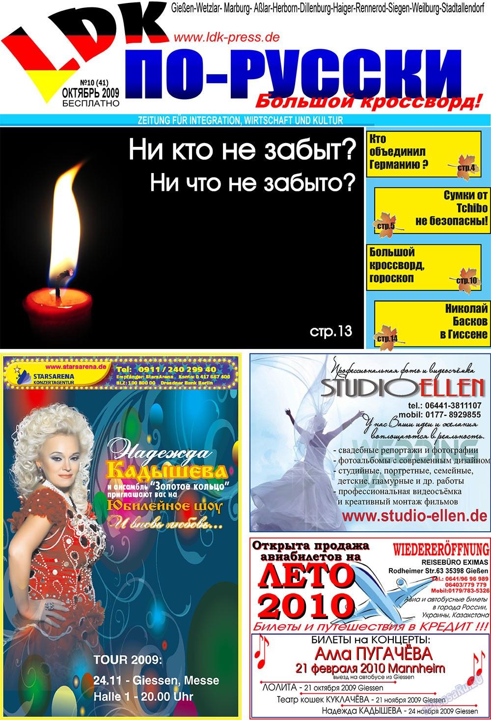 LDK по-русски (газета). 2009 год, номер 10, стр. 1