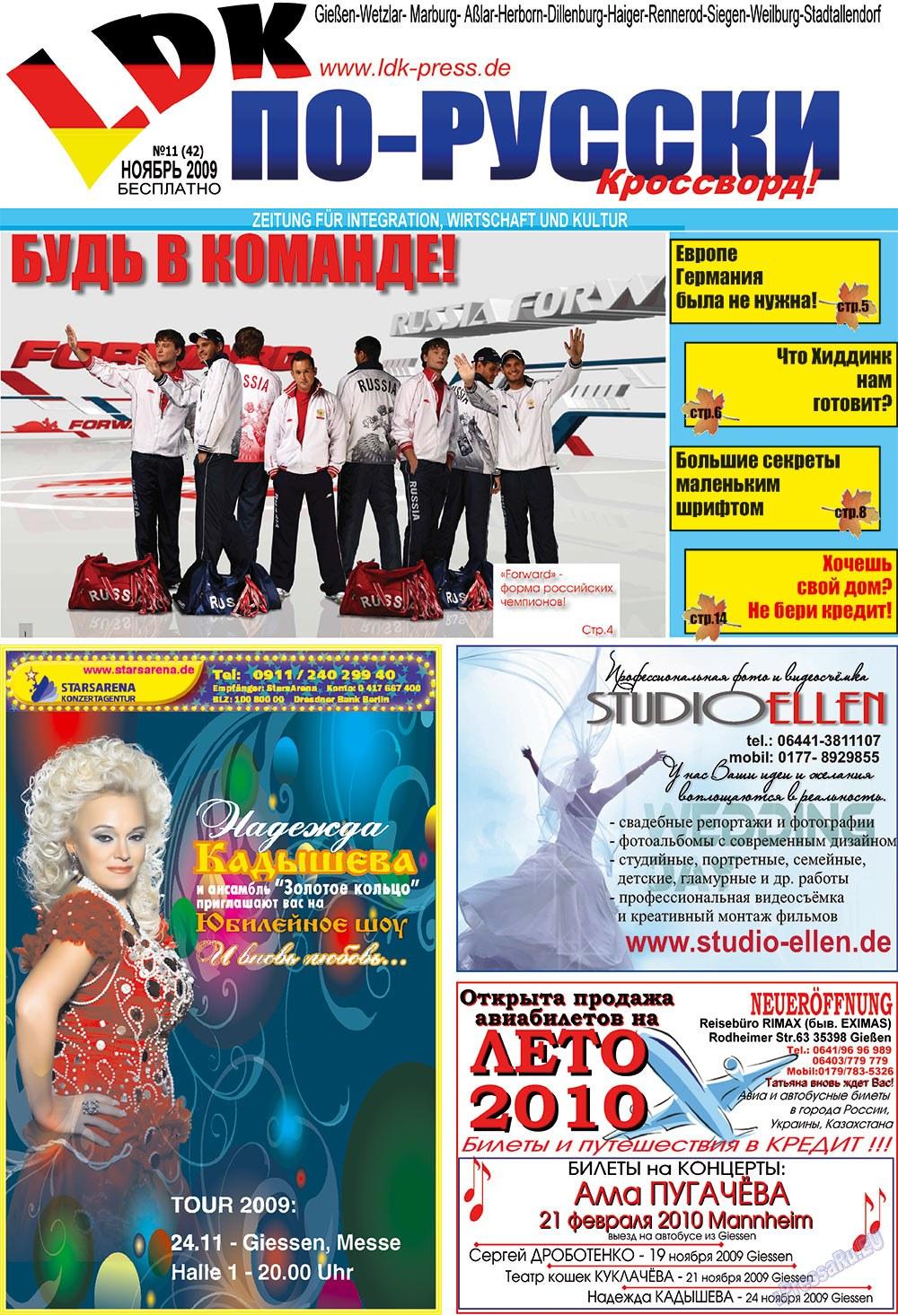 LDK по-русски (газета). 2009 год, номер 11, стр. 1