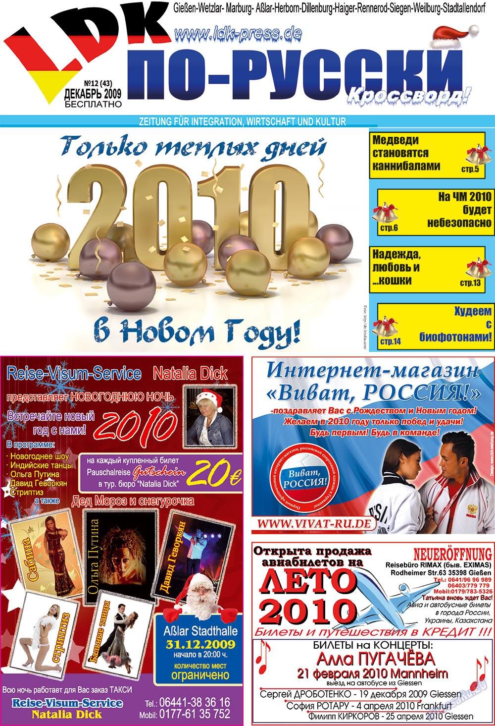 LDK по-русски (газета). 2009 год, номер 12, стр. 1