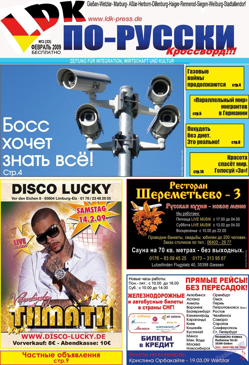 LDK по-русски (газета). 2009 год, номер 2, стр. 1