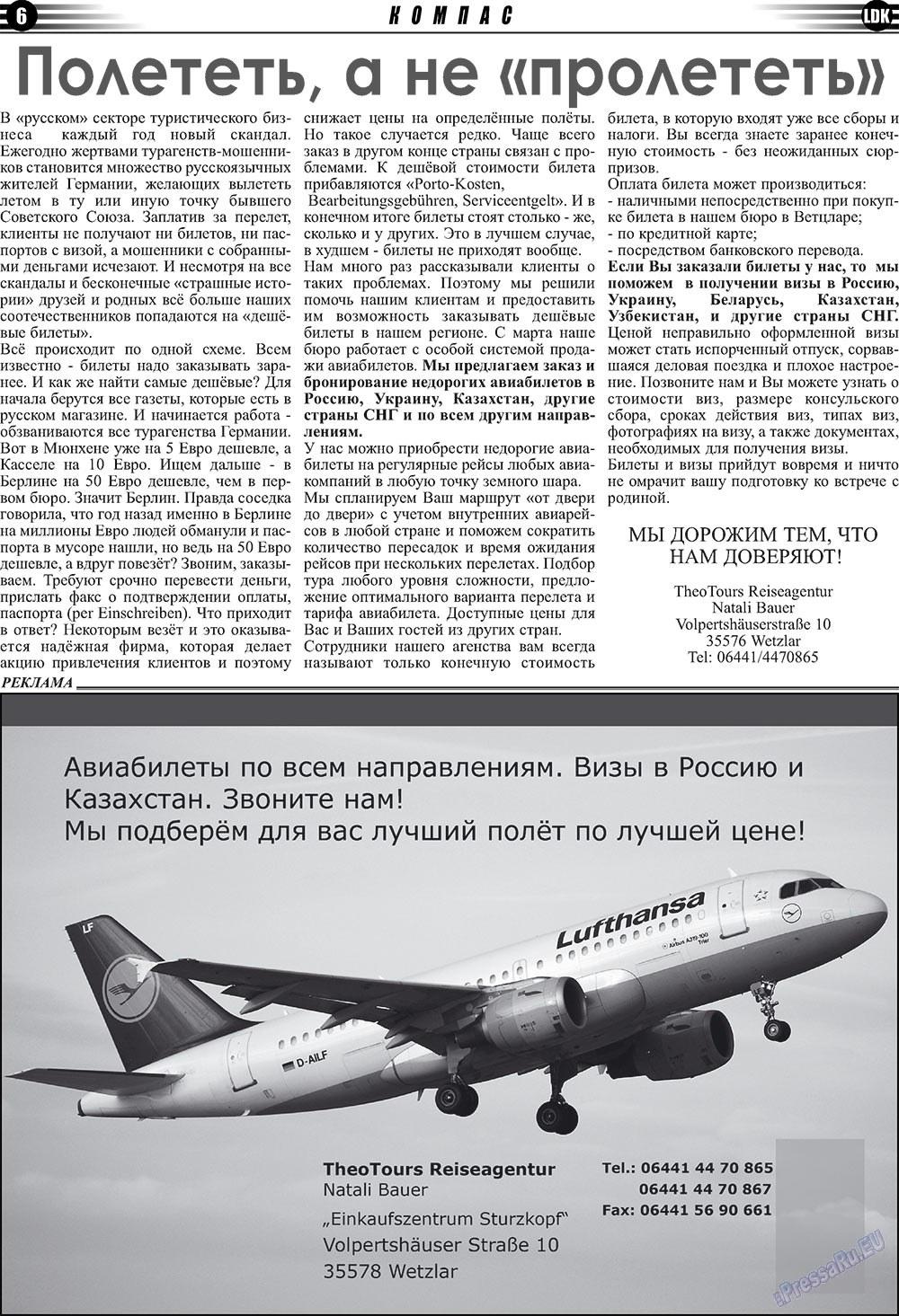 LDK по-русски (газета). 2009 год, номер 3, стр. 6