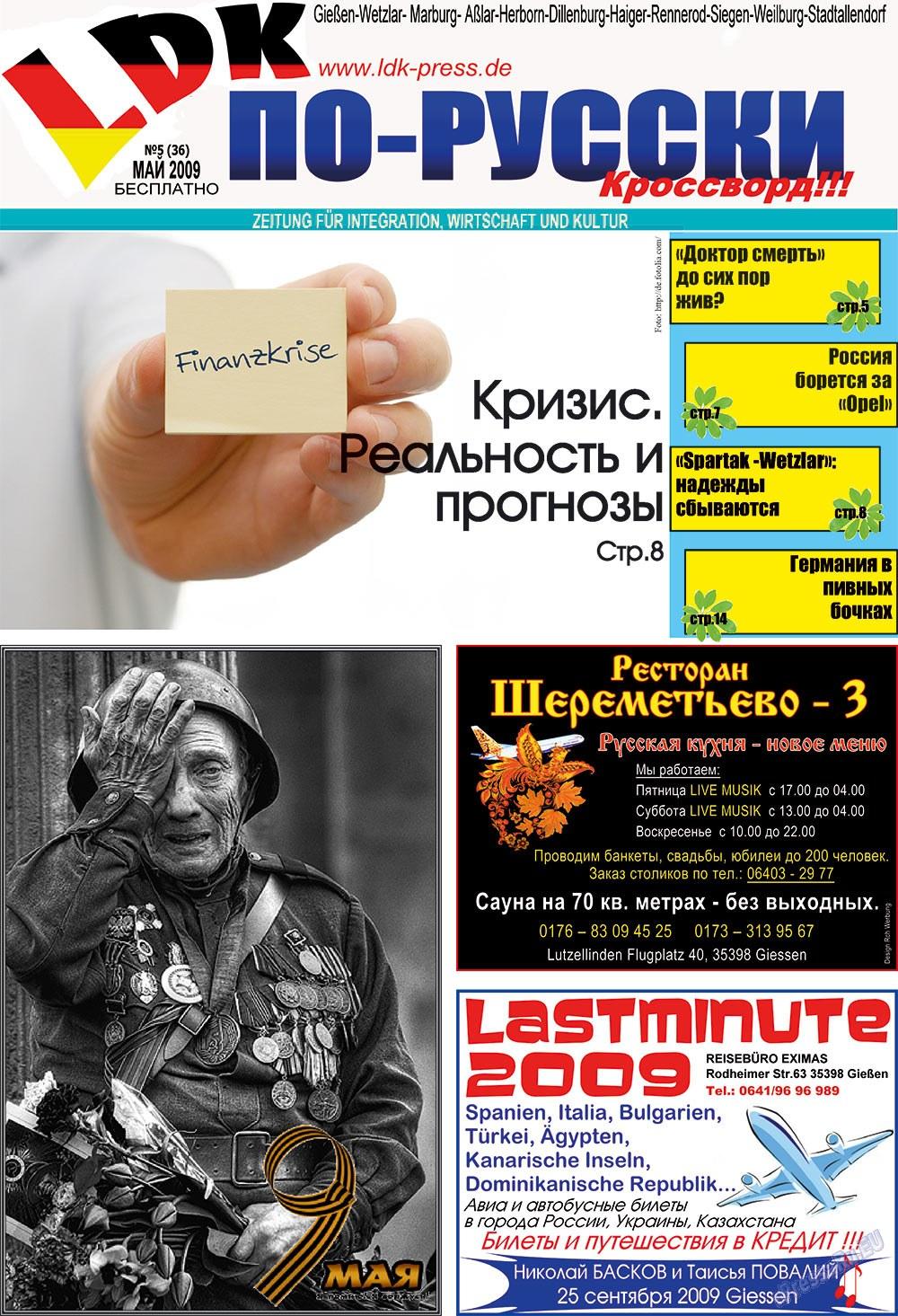 LDK по-русски (газета). 2009 год, номер 5, стр. 1
