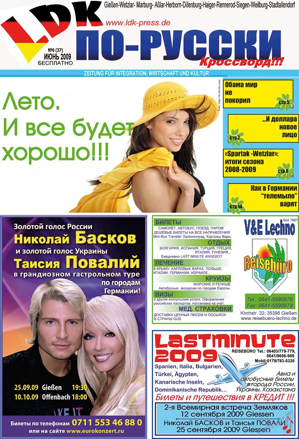 LDK по-русски (газета). 2009 год, номер 6, стр. 1