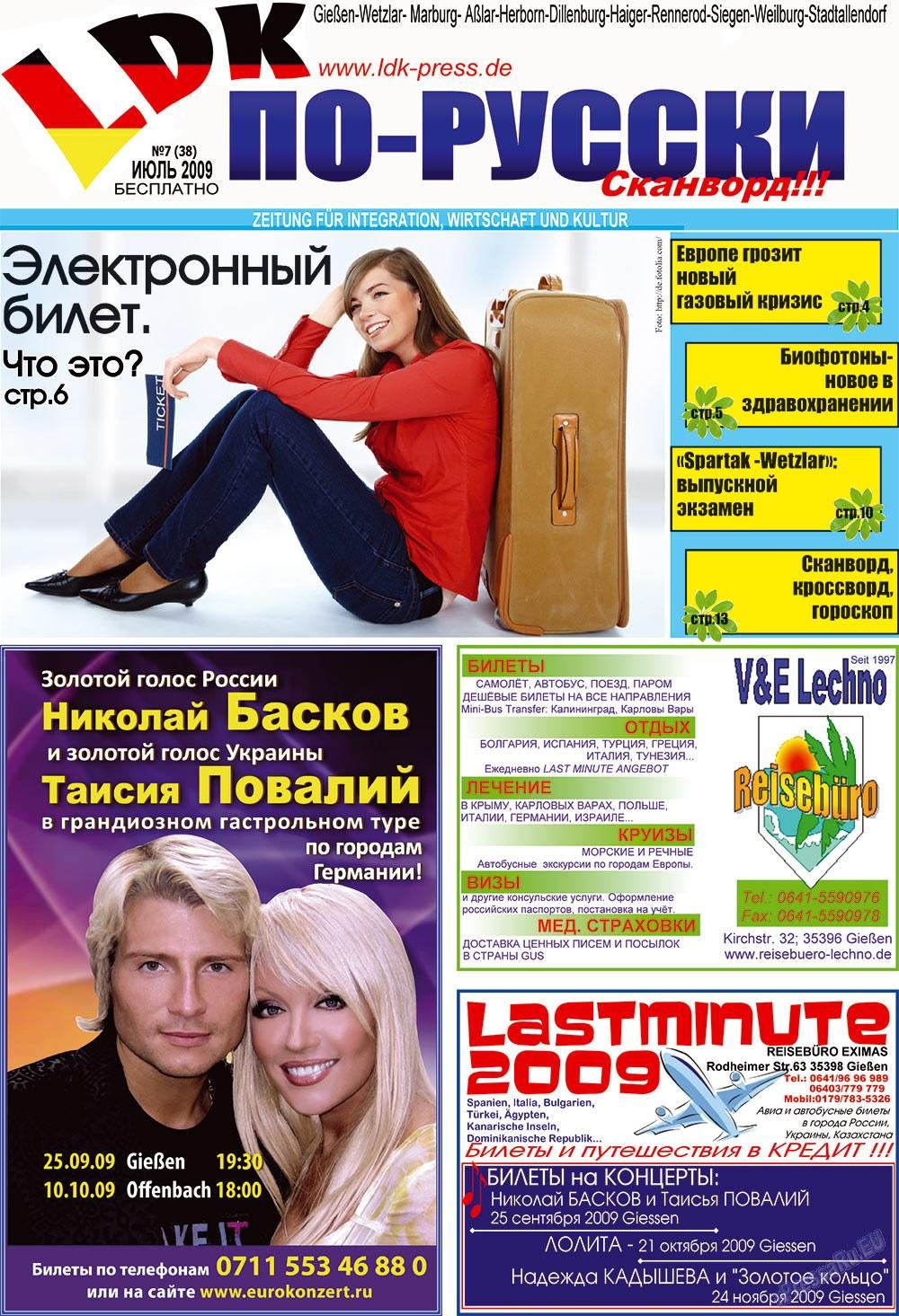 LDK по-русски (газета). 2009 год, номер 7, стр. 1