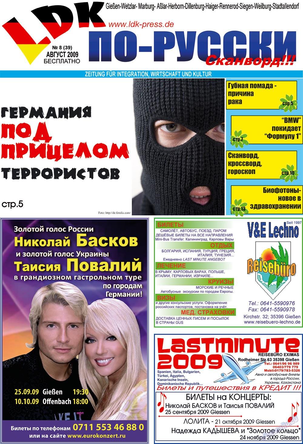 LDK по-русски (газета). 2009 год, номер 8, стр. 1