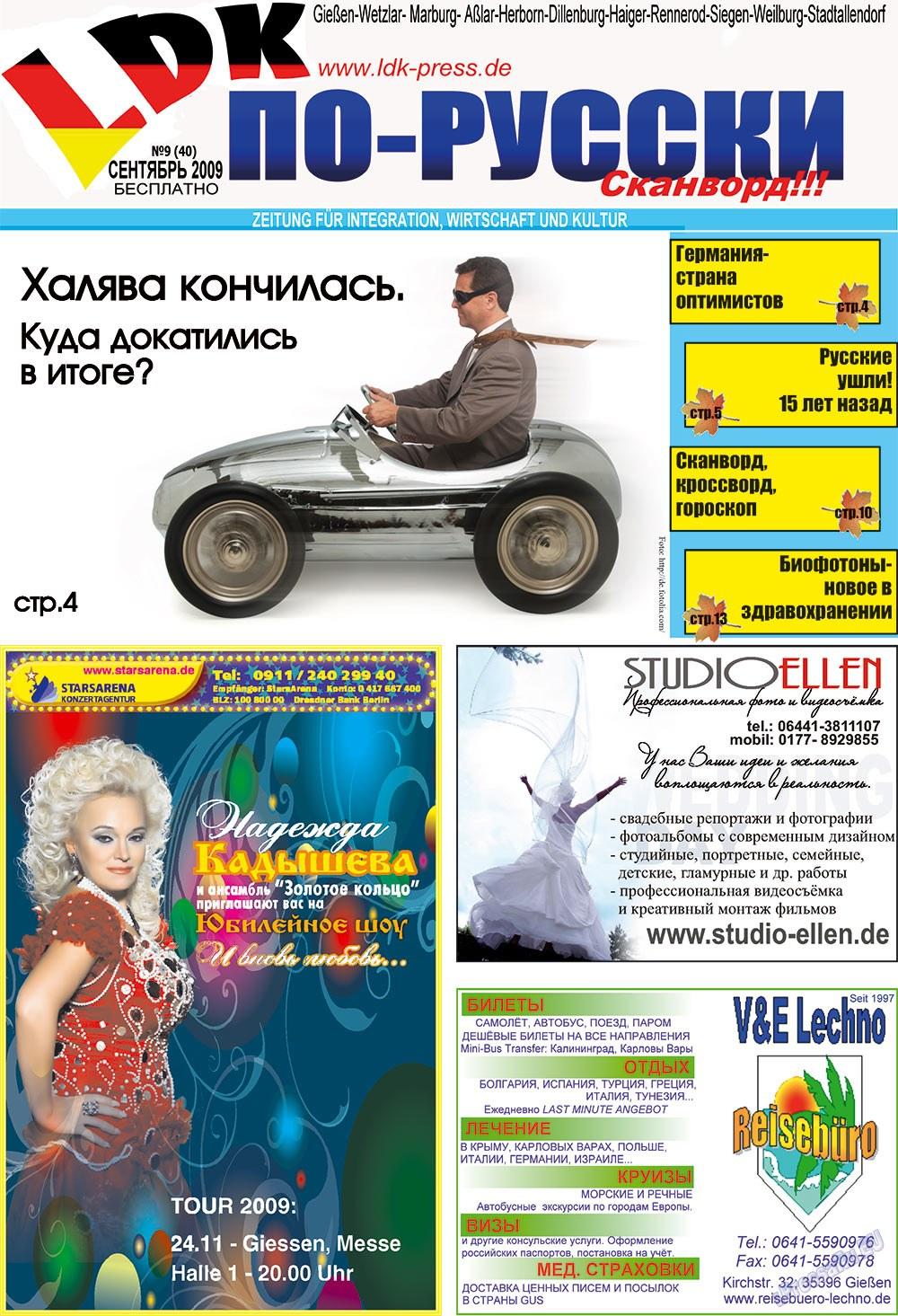 LDK по-русски (газета). 2009 год, номер 9, стр. 1