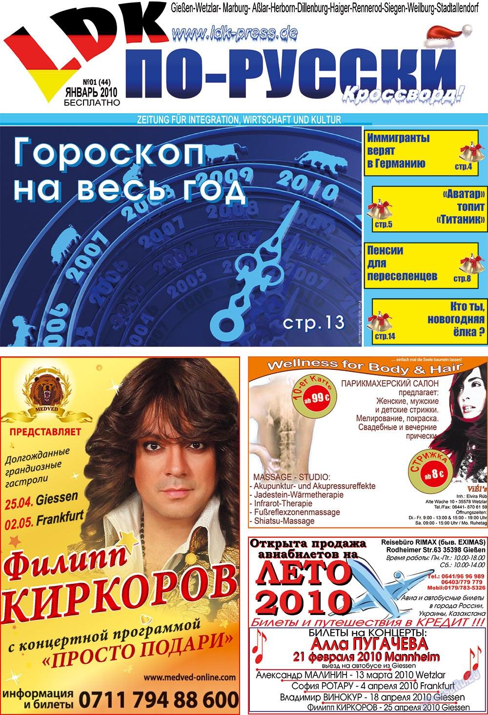 LDK по-русски (газета). 2010 год, номер 1, стр. 1