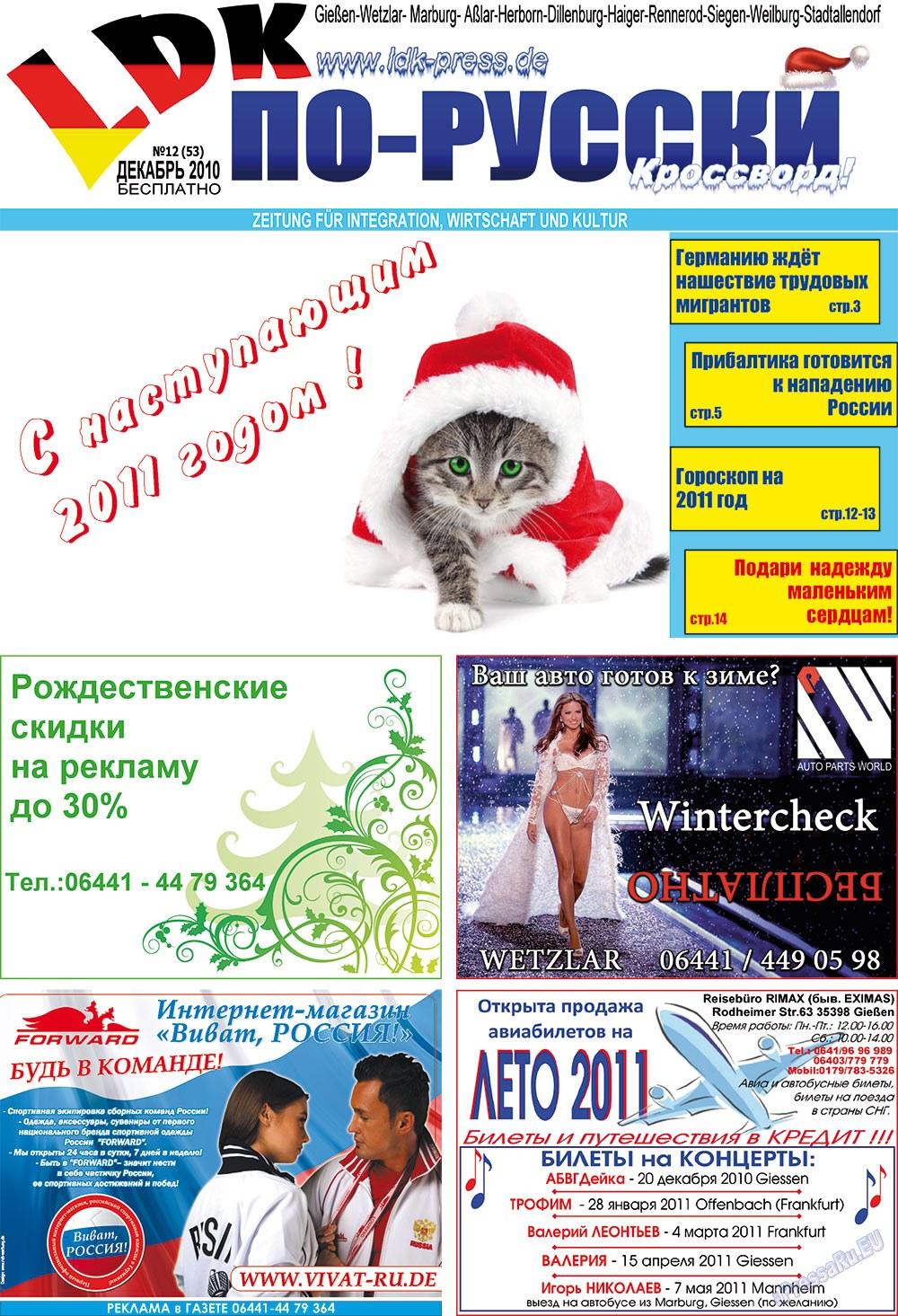 LDK по-русски (газета). 2010 год, номер 12, стр. 1