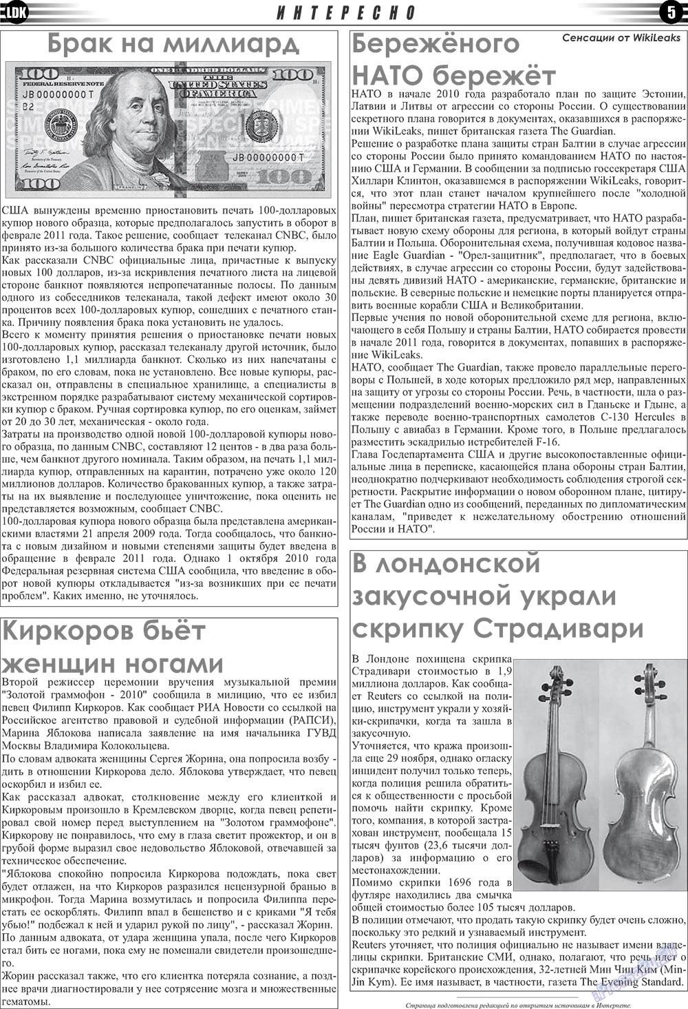 LDK по-русски (газета). 2010 год, номер 12, стр. 5