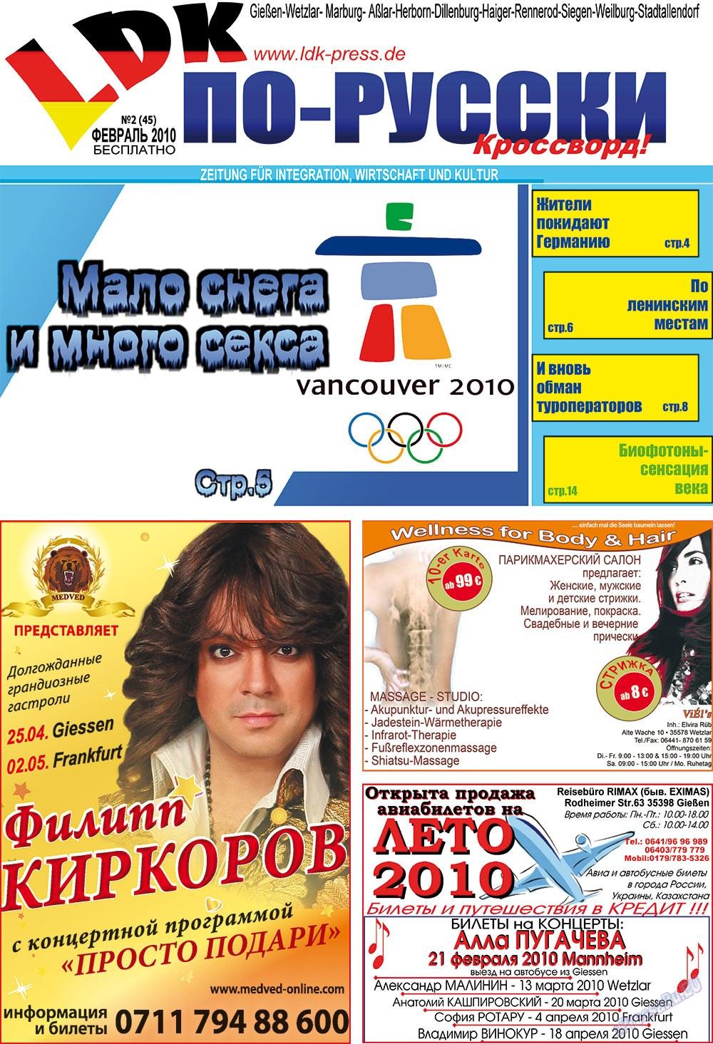 LDK по-русски (газета). 2010 год, номер 2, стр. 1