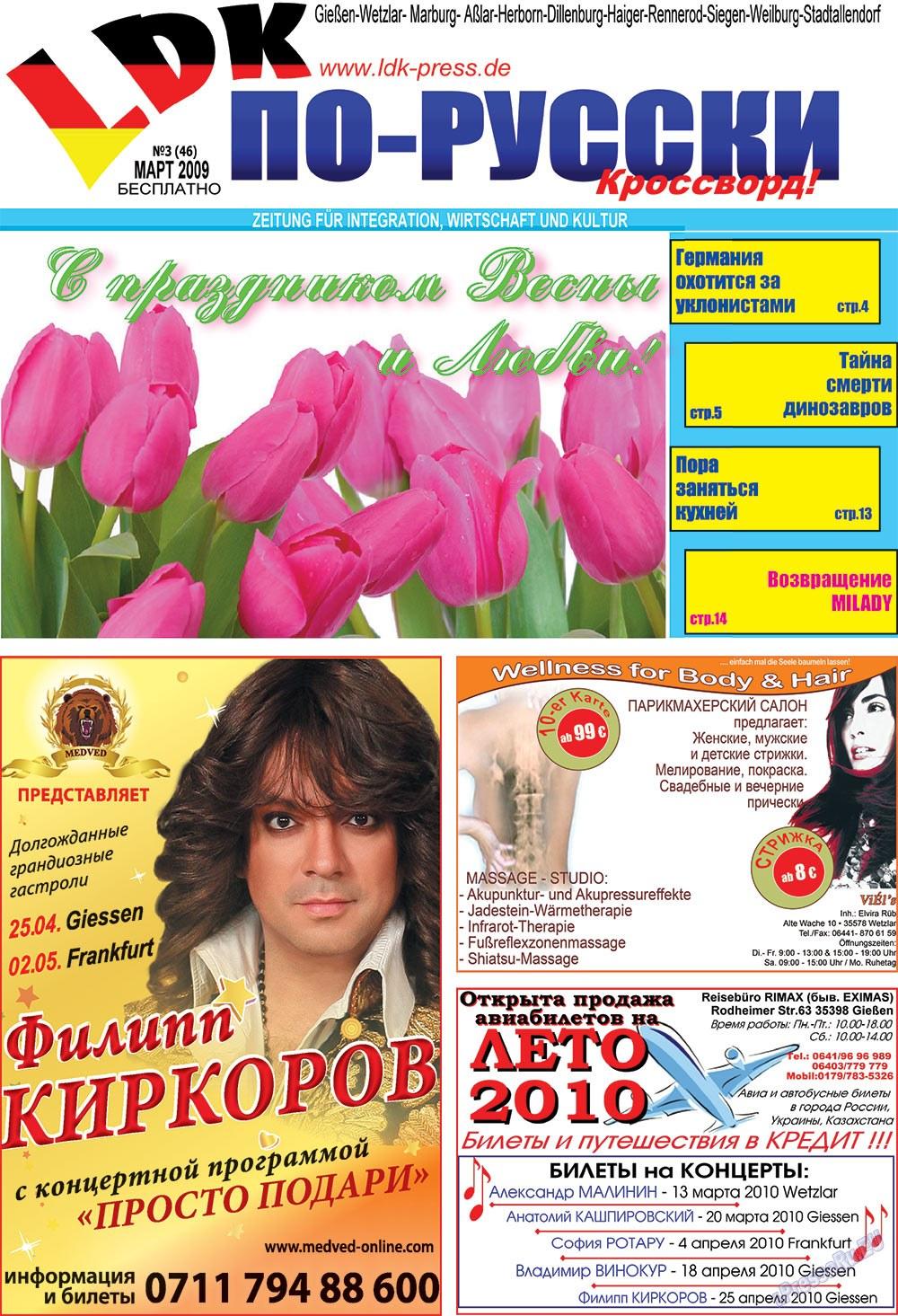LDK по-русски (газета). 2010 год, номер 3, стр. 1