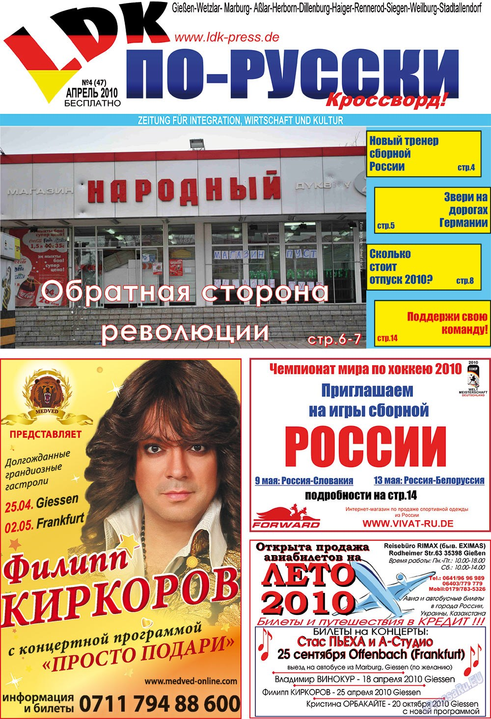 LDK по-русски (газета). 2010 год, номер 4, стр. 1