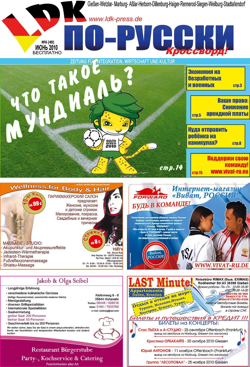LDK по-русски (газета). 2010 год, номер 6, стр. 1