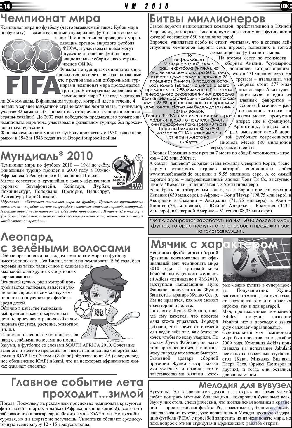 LDK по-русски (газета). 2010 год, номер 6, стр. 14