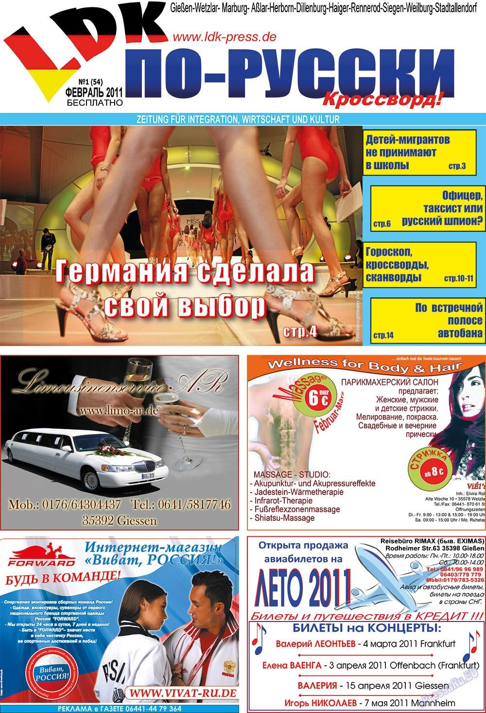 LDK по-русски (газета). 2011 год, номер 1, стр. 1