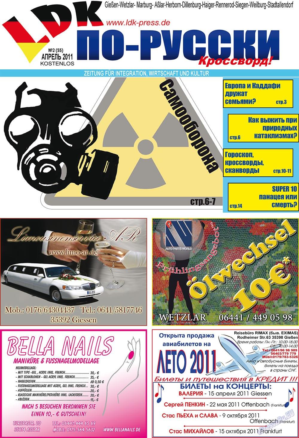 LDK по-русски (газета). 2011 год, номер 2, стр. 1