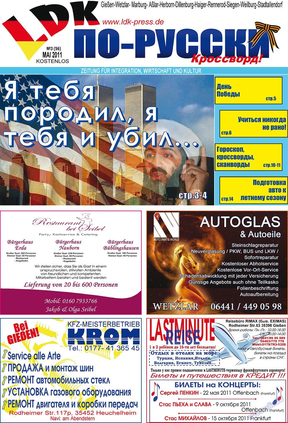 LDK по-русски (газета). 2011 год, номер 3, стр. 1