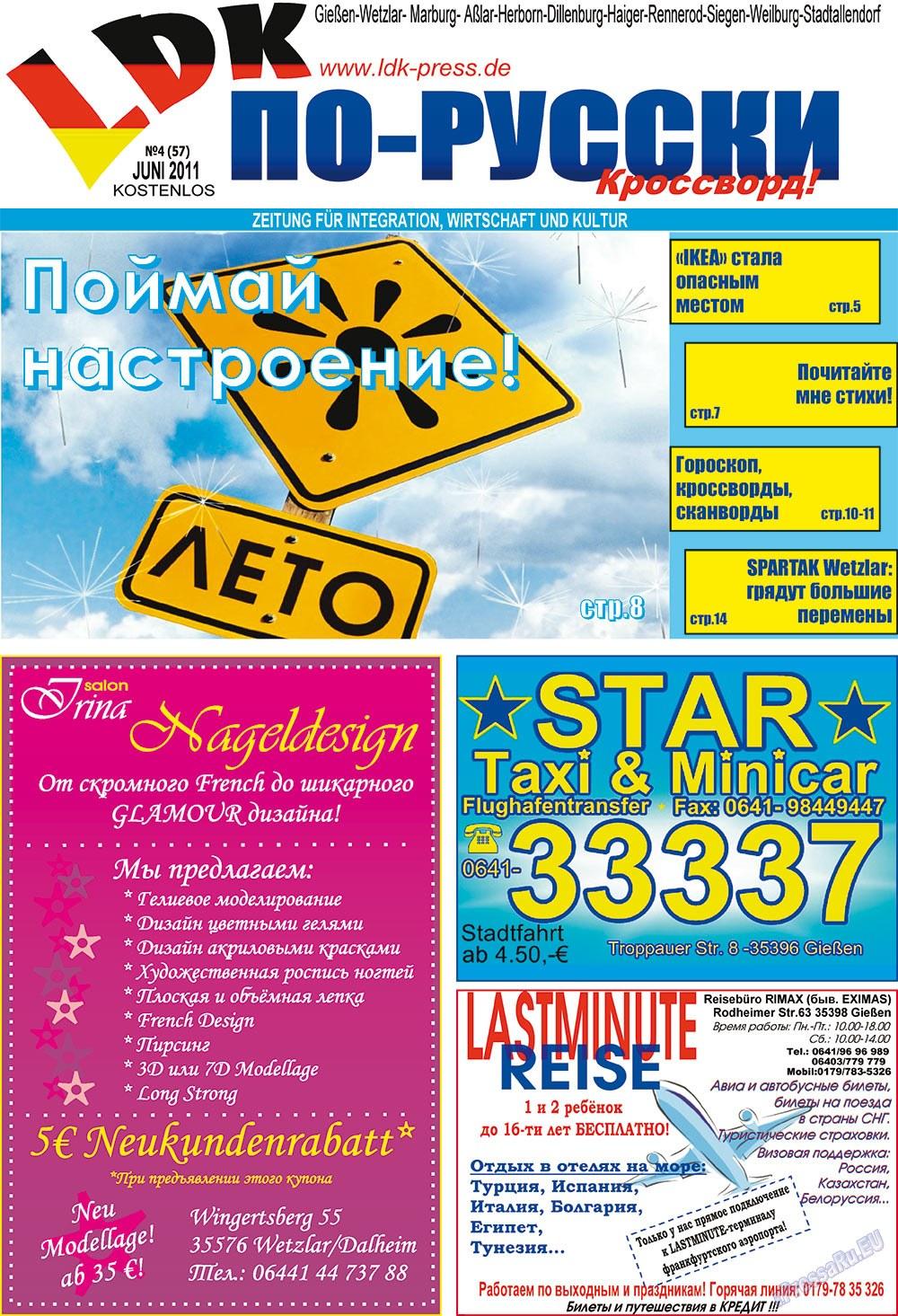 LDK по-русски (газета). 2011 год, номер 4, стр. 1