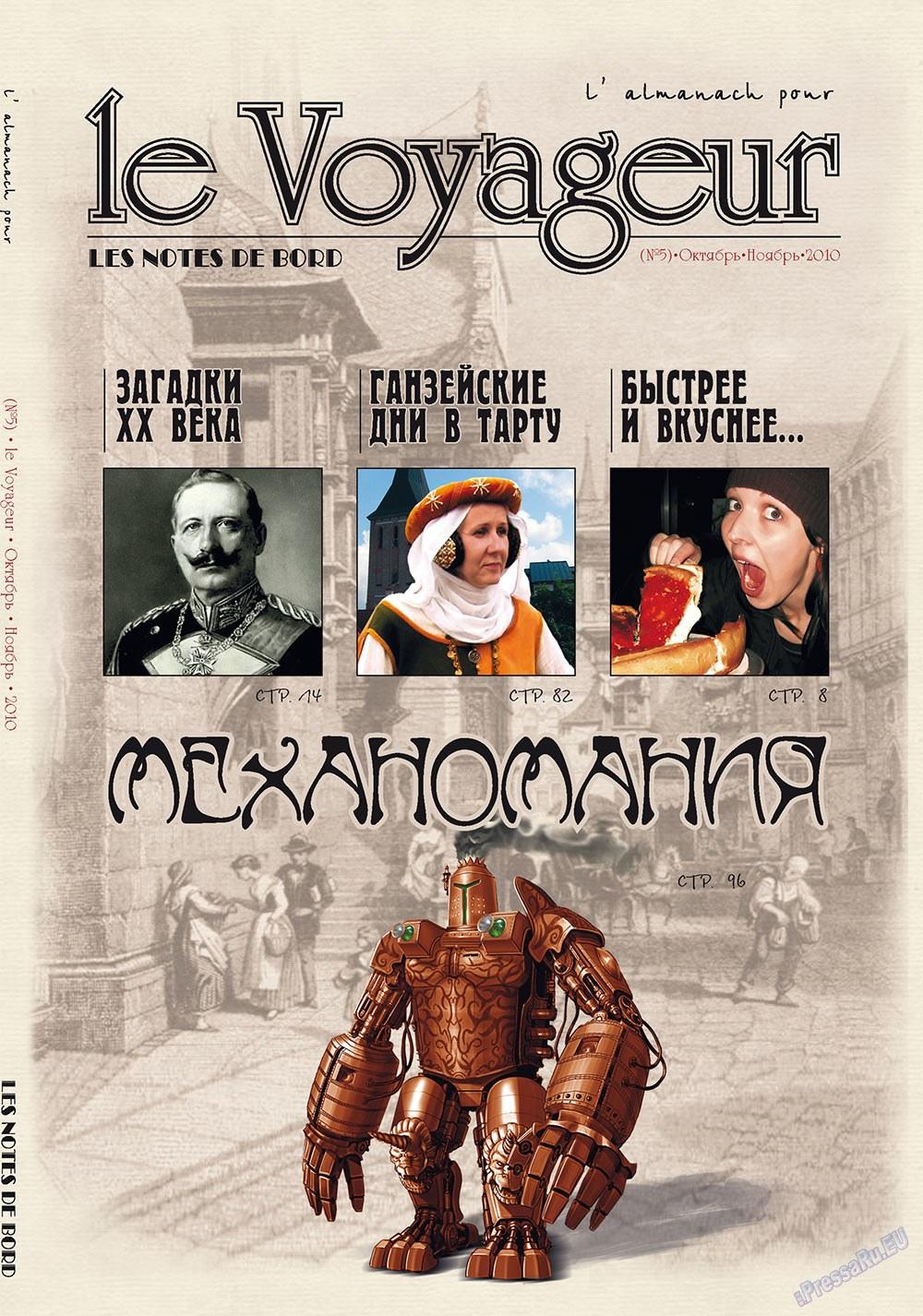 Le Voyageur (журнал). 2010 год, номер 13, стр. 1
