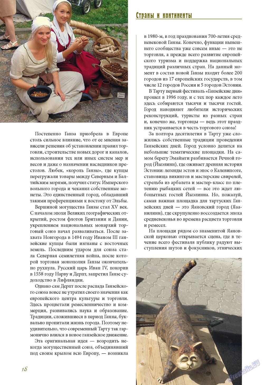 Le Voyageur (журнал). 2010 год, номер 13, стр. 20