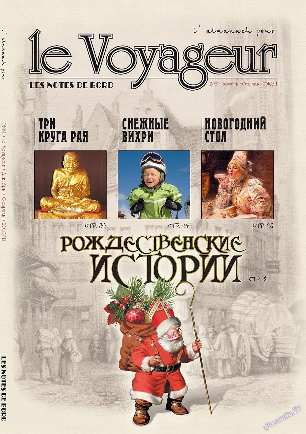 Le Voyageur (журнал). 2010 год, номер 14, стр. 1