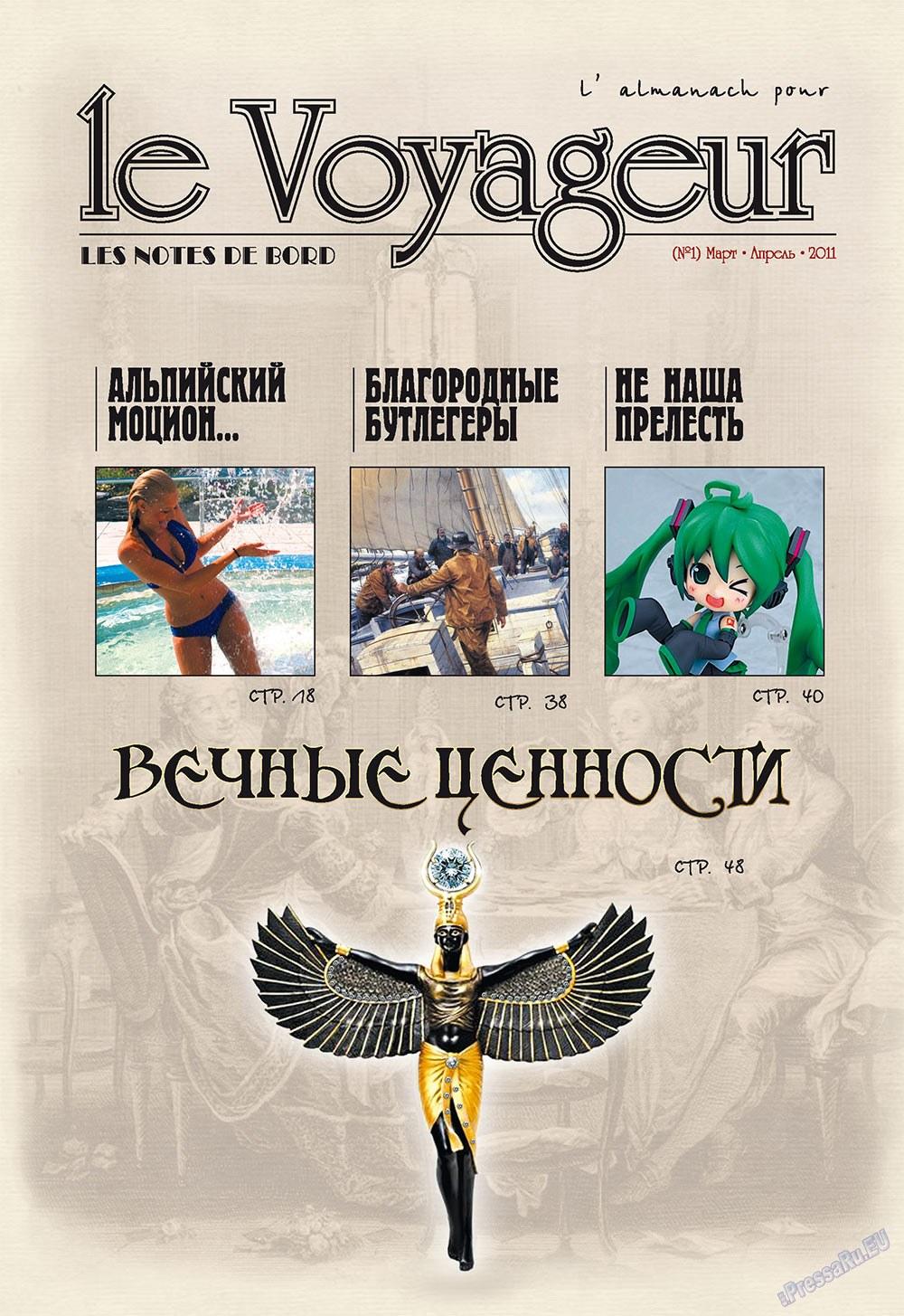 Le Voyageur (журнал). 2011 год, номер 15, стр. 1