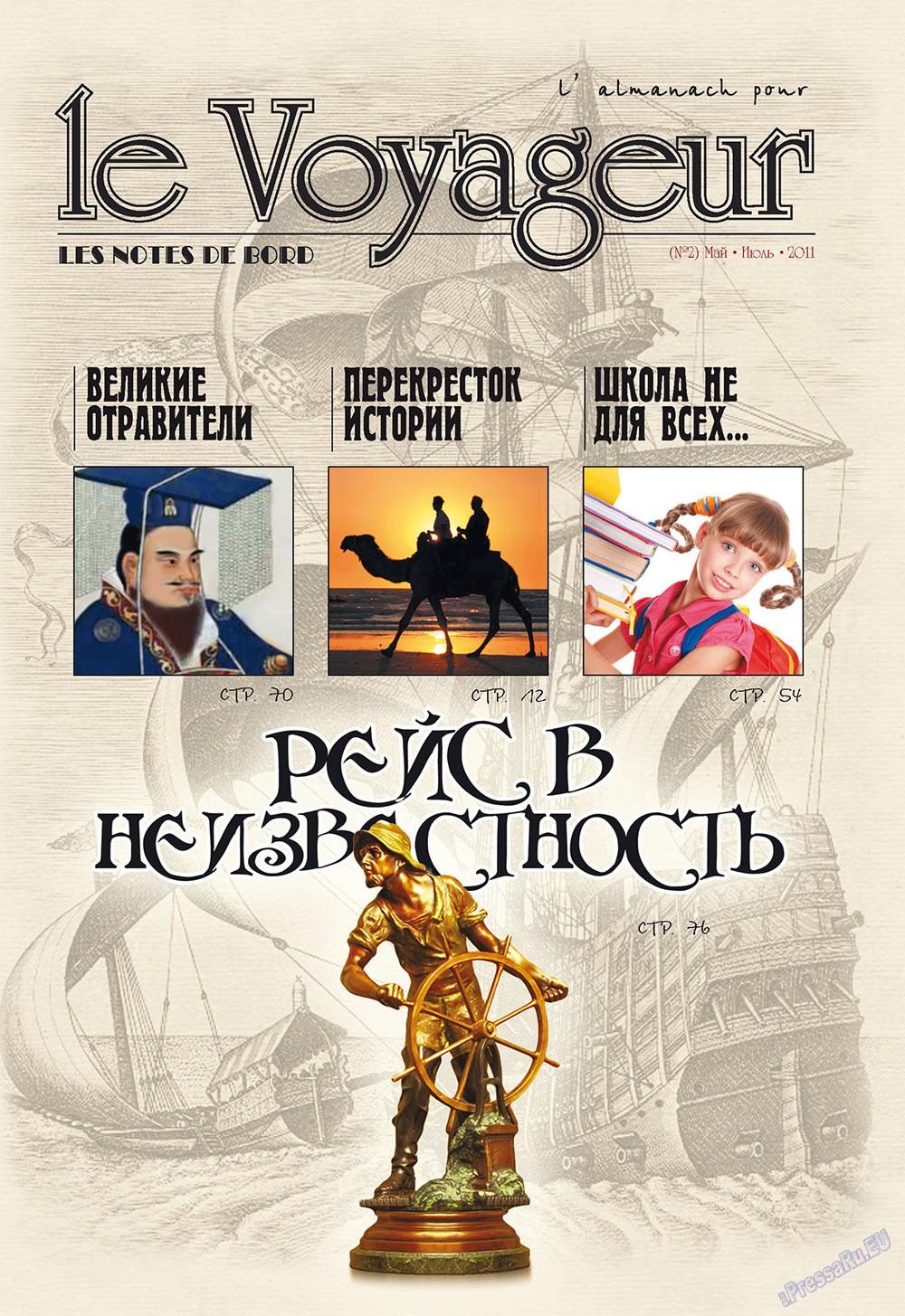 Le Voyageur (журнал). 2011 год, номер 16, стр. 1