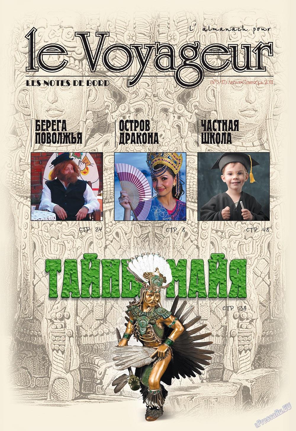 Le Voyageur (журнал). 2011 год, номер 17, стр. 1