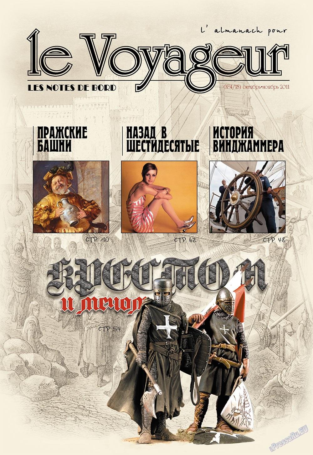 Le Voyageur (журнал). 2011 год, номер 18, стр. 1