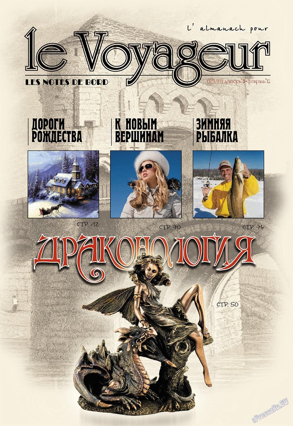 Le Voyageur (журнал). 2011 год, номер 19, стр. 1
