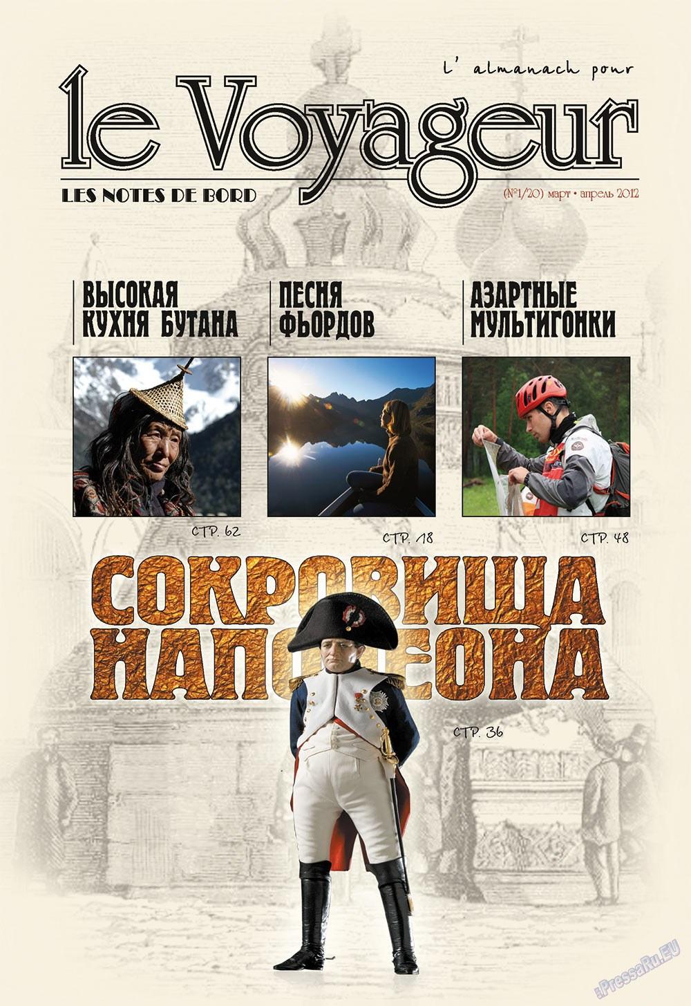 Le Voyageur (журнал). 2012 год, номер 20, стр. 1