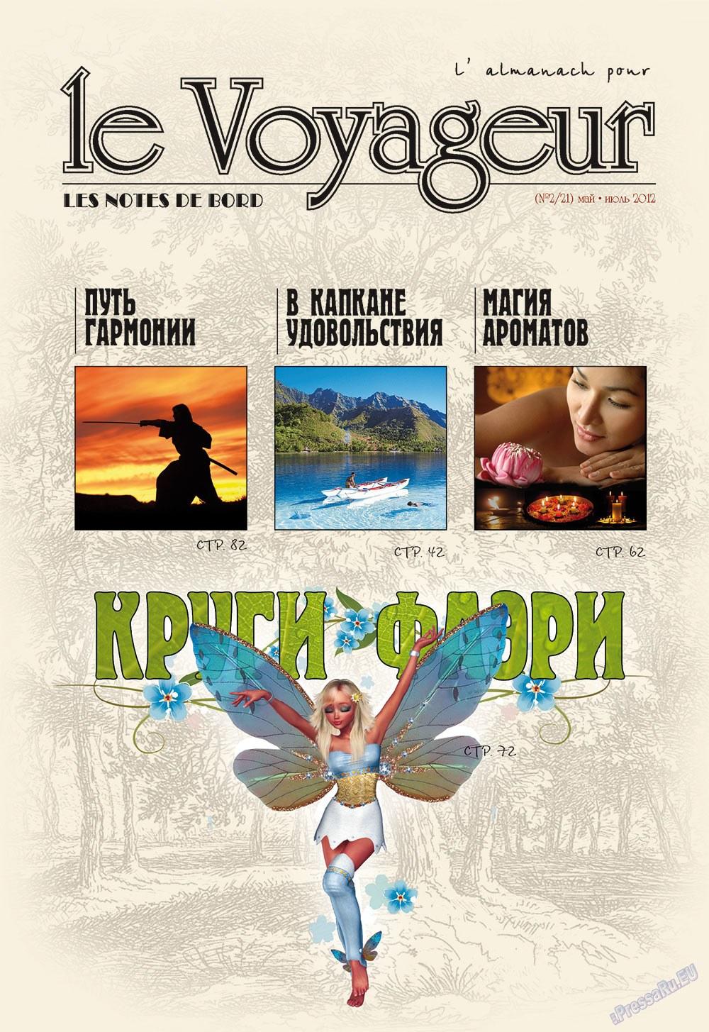 Le Voyageur (журнал). 2012 год, номер 21, стр. 1