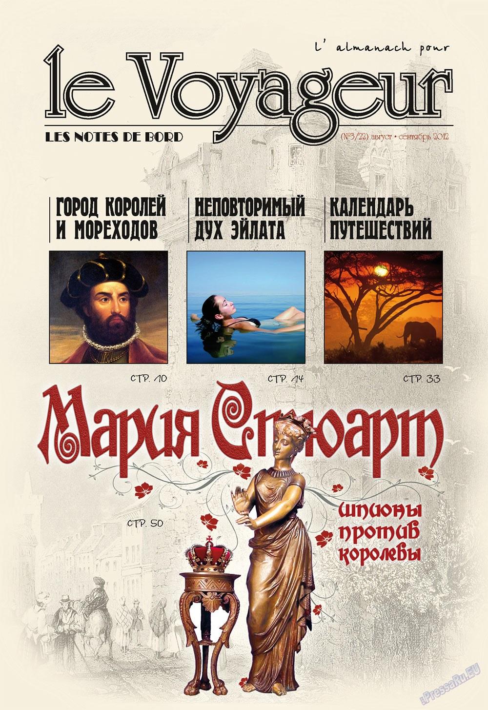 Le Voyageur (журнал). 2012 год, номер 22, стр. 1
