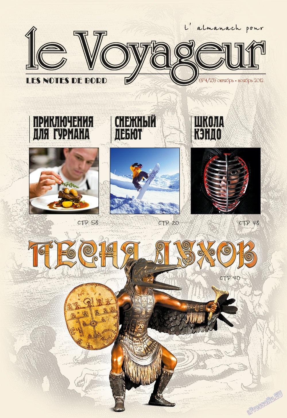Le Voyageur (журнал). 2012 год, номер 23, стр. 1