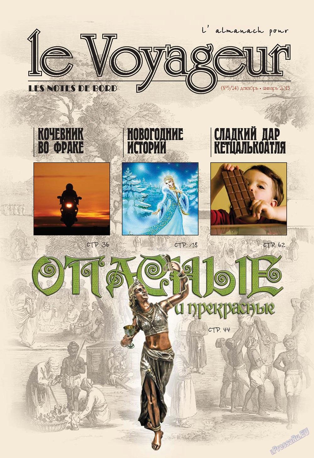 Le Voyageur (журнал). 2012 год, номер 24, стр. 1