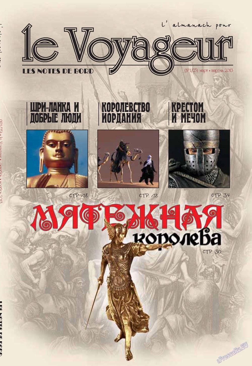 Le Voyageur (журнал). 2013 год, номер 25, стр. 1