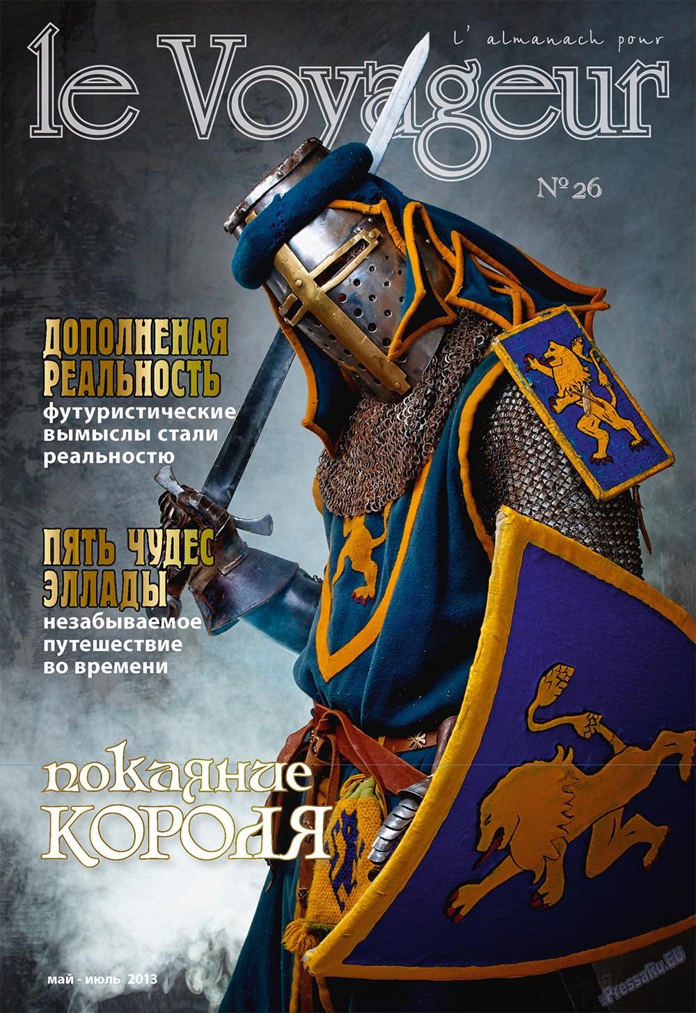 Le Voyageur (журнал). 2013 год, номер 26, стр. 1
