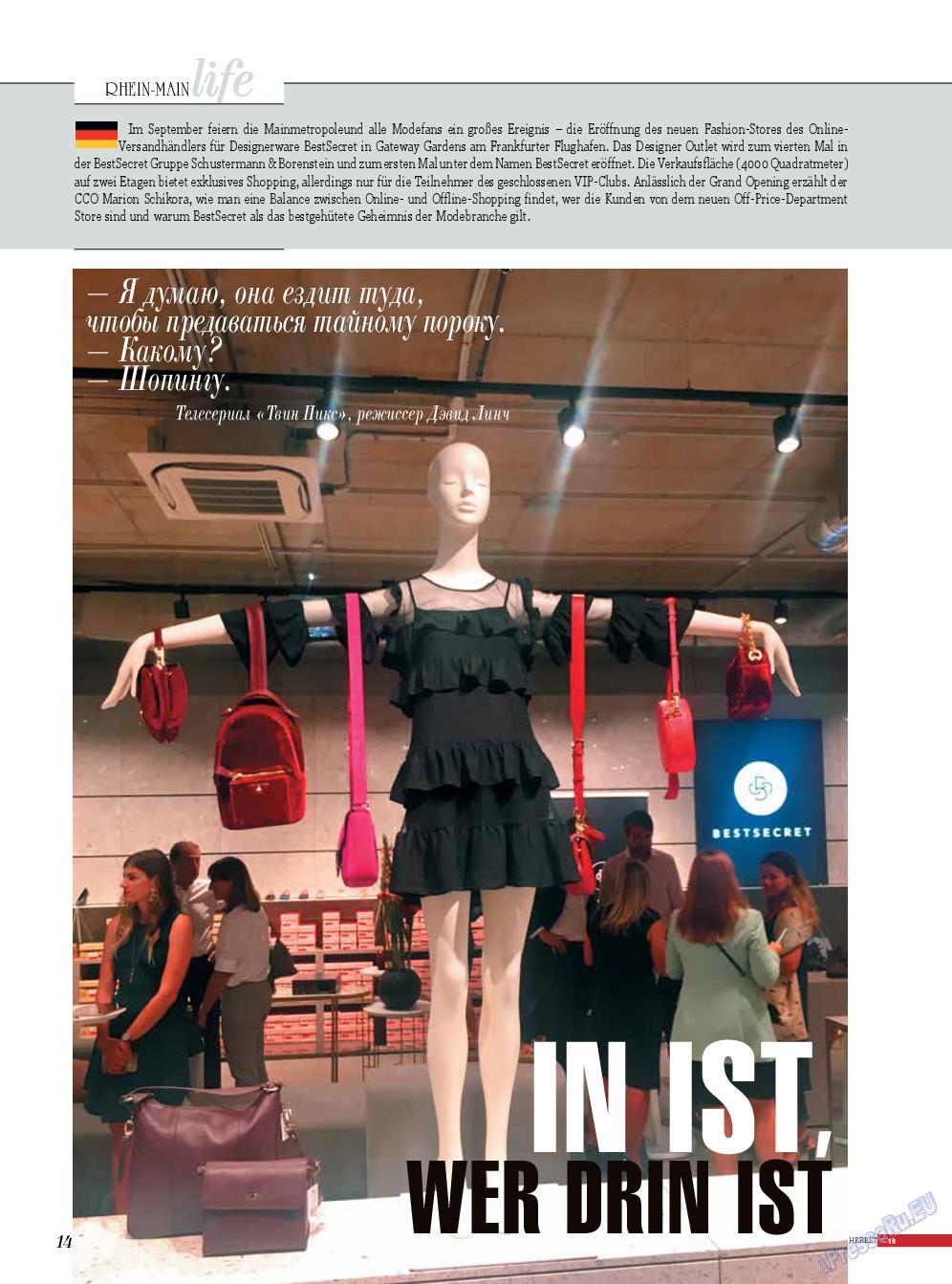 Life in Франкфурт (журнал). 2019 год, номер 44, стр. 14