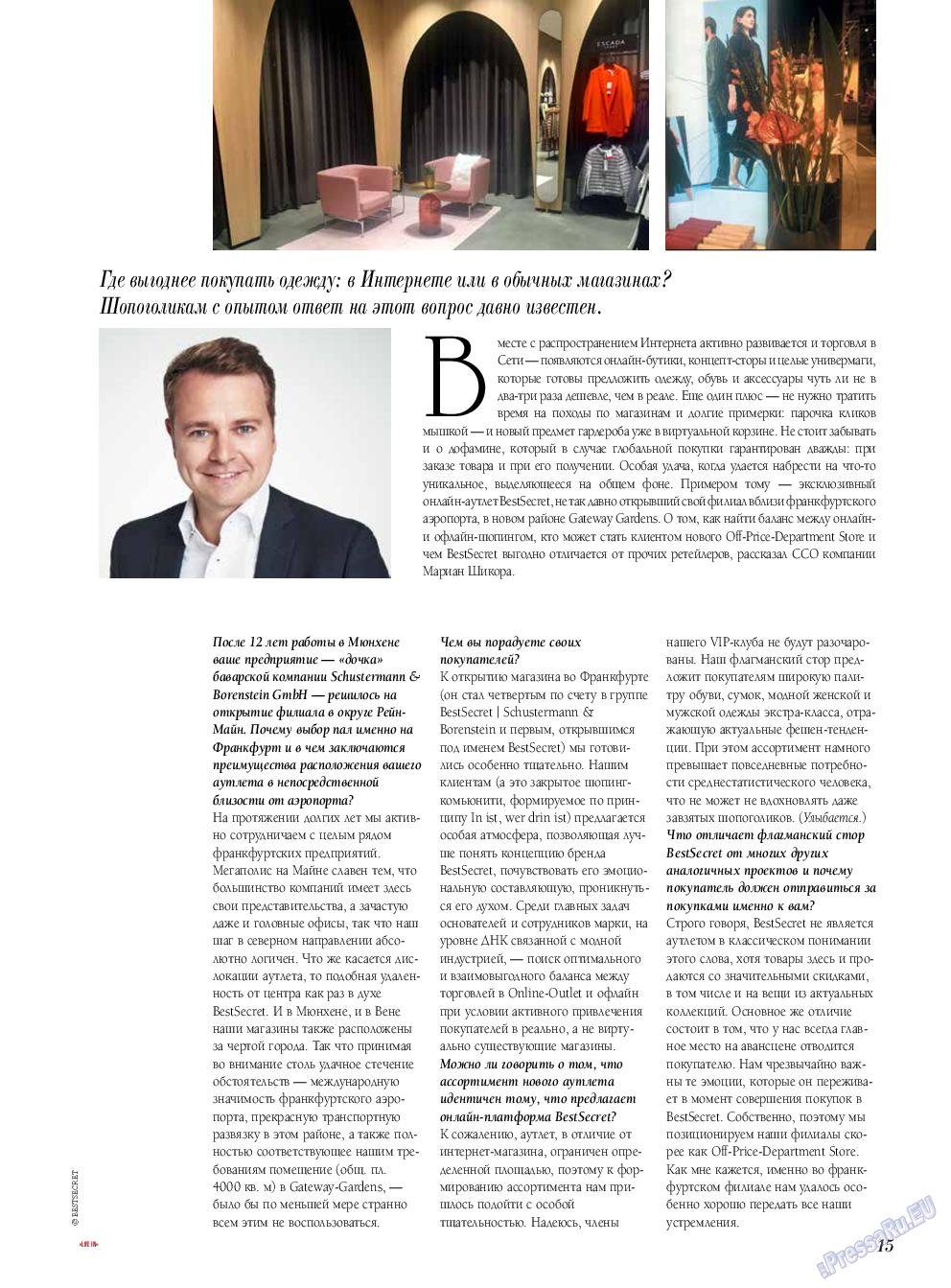 Life in Франкфурт (журнал). 2019 год, номер 44, стр. 15