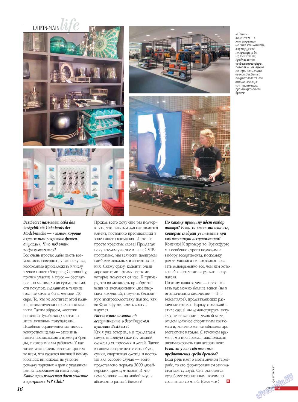 Life in Франкфурт (журнал). 2019 год, номер 44, стр. 16