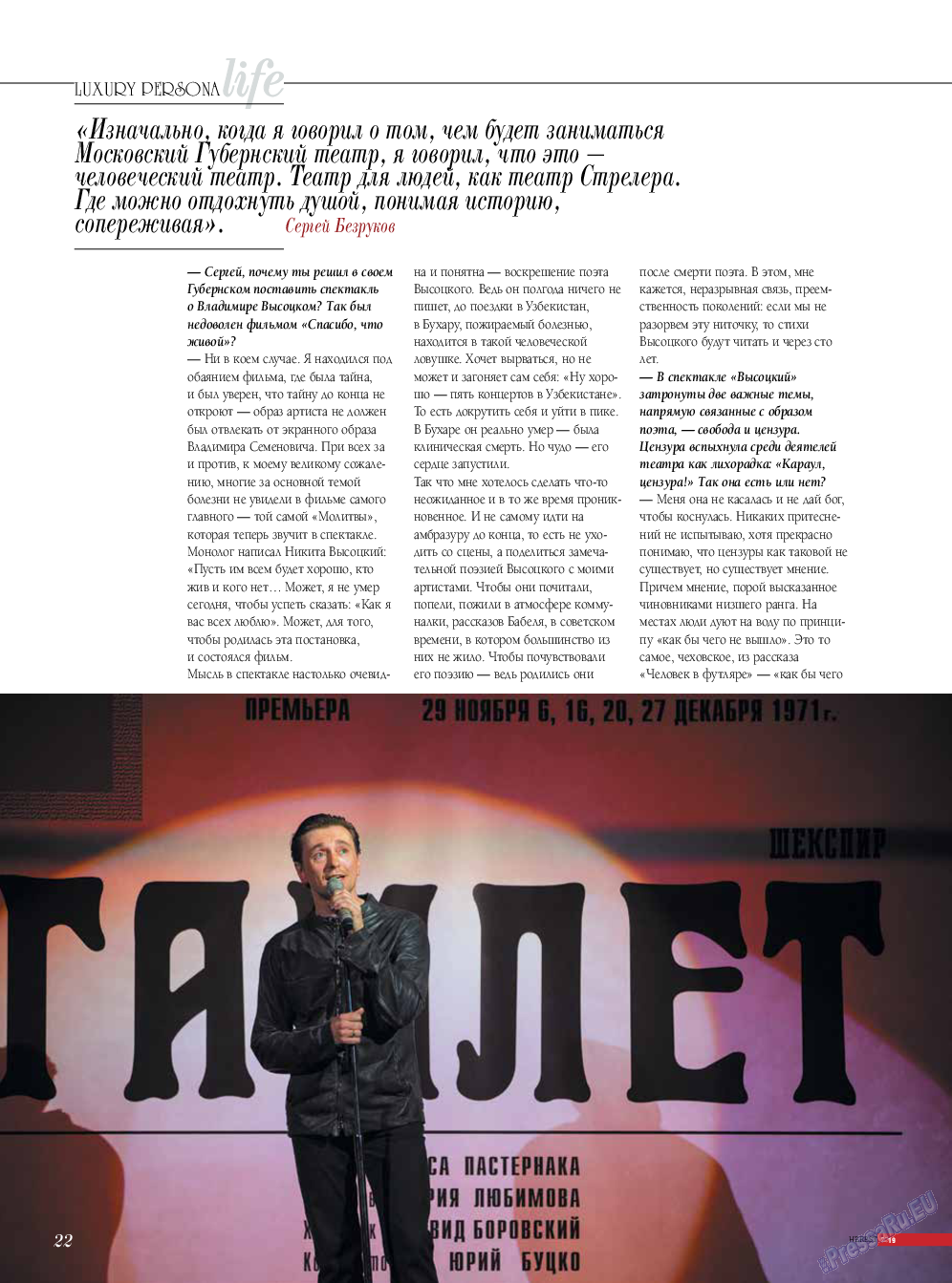 Life in Франкфурт (журнал). 2019 год, номер 44, стр. 22