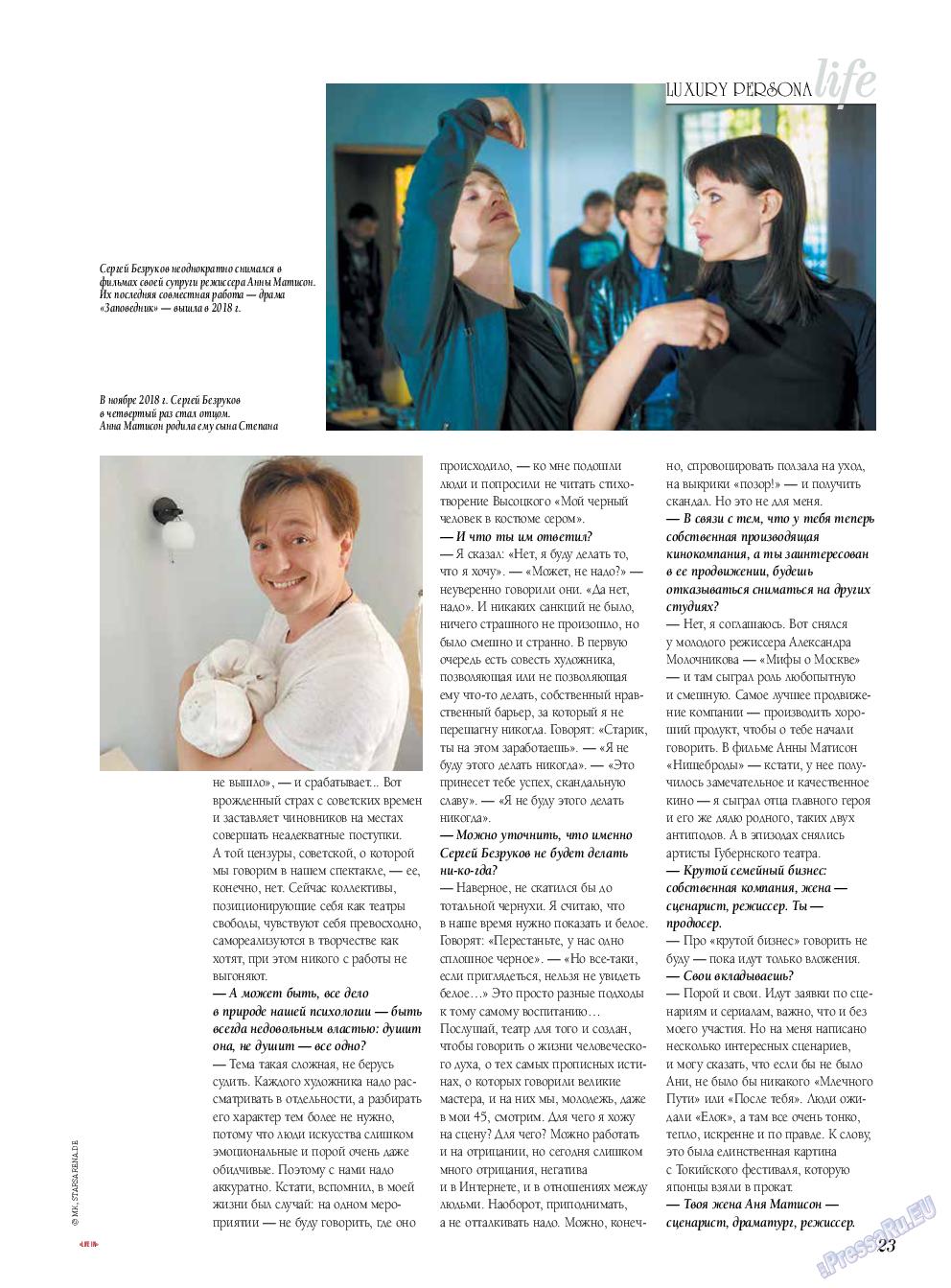 Life in Франкфурт (журнал). 2019 год, номер 44, стр. 23
