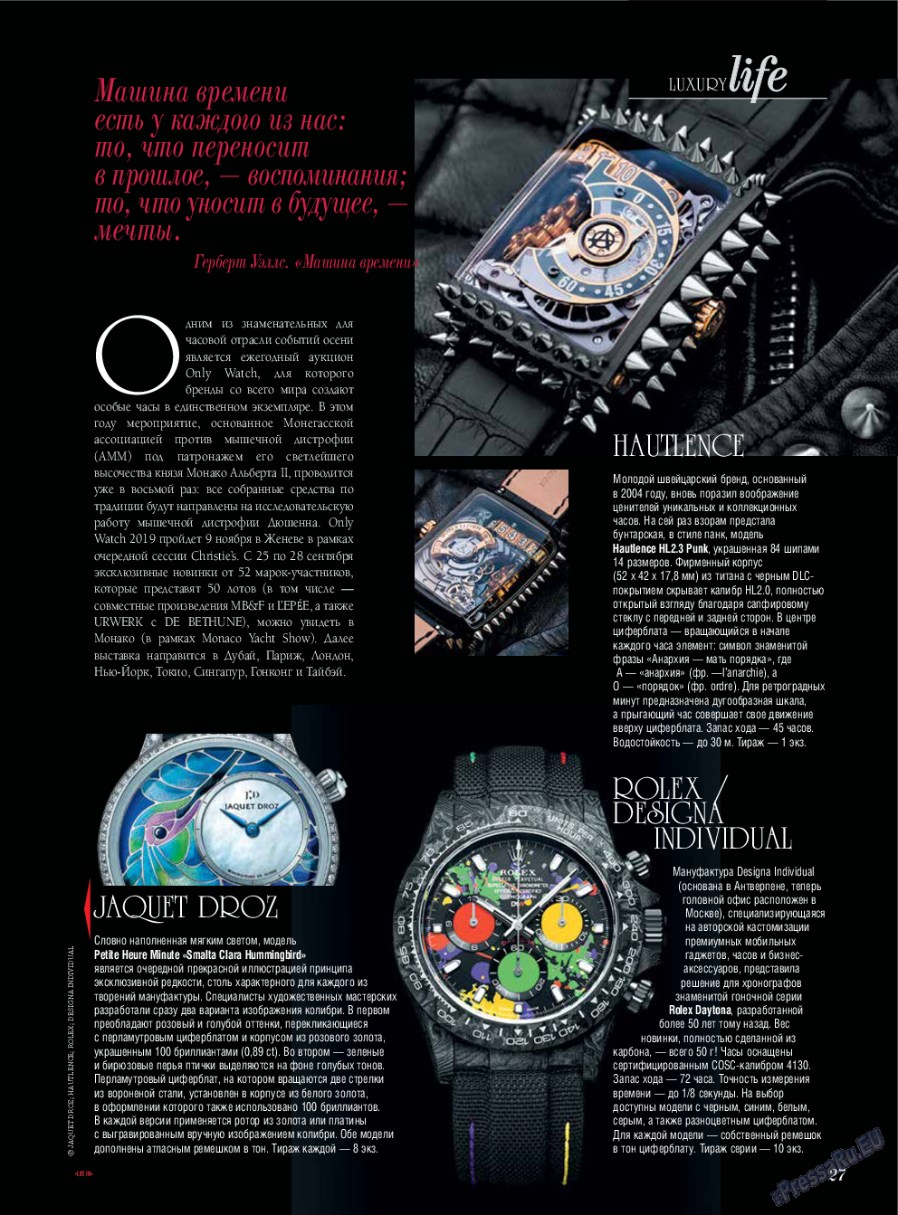 Life in Франкфурт (журнал). 2019 год, номер 44, стр. 27