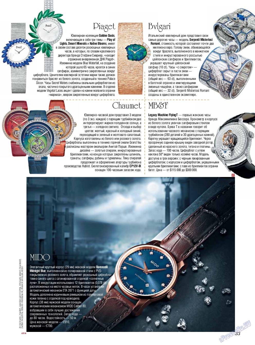 Life in Франкфурт (журнал). 2019 год, номер 44, стр. 33
